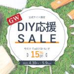 "<span class=""title"">【GW・DIY応援セール】 4/30(金)~5/9(日)開催 15%OFF</span>"