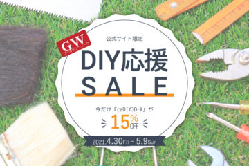 GW・DIY応援セール