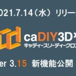 "<span class=""title"">【更新情報】caDIY3D-X(キャディースリーディークロス) Ver.3.15 リリース</span>"