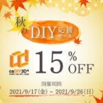 "<span class=""title"">【秋のDIY応援セール】 9/17(金)~9/26(日)開催 15%OFF</span>"